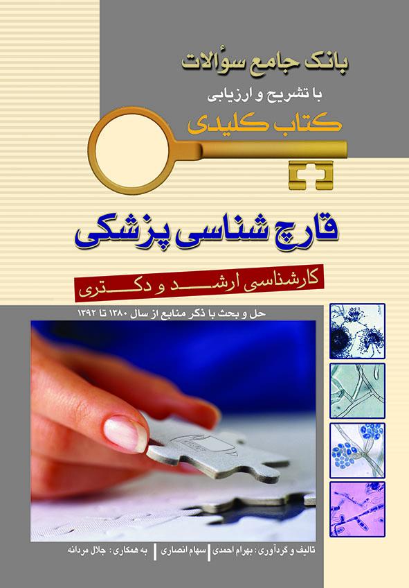 قارچ-شناسی-پزشکی-key-book-اندیشه-رفیع-اشراقیه
