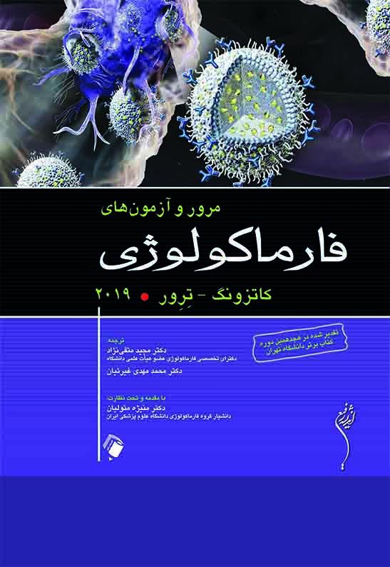 مرور-خلاصه-آزمون-فارماکولوژی-کاتزونگ-ترور-۲۰۱۹-اندیشه-رفیع-غیرتیان-اشراقیه-۱۳۹۷