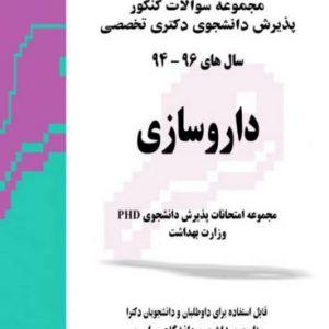 کتاب مجموعه سوالات پذیرش دانشجوی دکتری تخصصی داروسازی ۱۳۹۶
