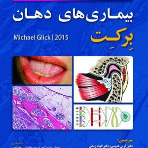 بیماری های دهان برکت ۲۰۱۵ ( ۲ جلدی کامل )