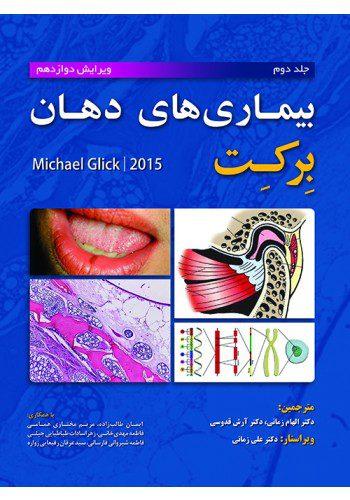 Burket-بیماری-های-دهان-برکت-جلد۲-رویان-پژوه-۱۳۹۷-اشراقیه