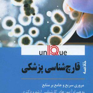 UNIQUE خلاصه قارچ شناسی پزشکی یونیک