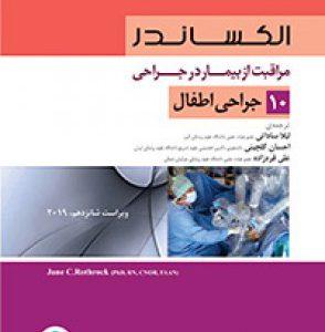 مراقبت از بیمار در جراحی – الکساندر – جراحی اطفال ( جلد ۱۰ )