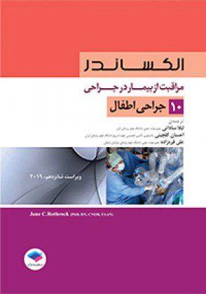 -اشراقیه-الکساندر-جراحی-اطفال-۱۳۹۸-جامعه-نگر-مراقبت-از-بیمار
