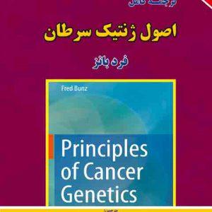 اصول ژنتیک سرطان – بانز – ۲۰۱۶