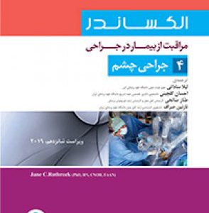 مراقبت از بیمار در جراحی – الکساندر – جراحی چشم ( جلد ۴ )