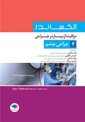 الکساندر-جراحی-چشم-جلد-۴-جامعه-نگر-۱۳۹۸-اشراقیه