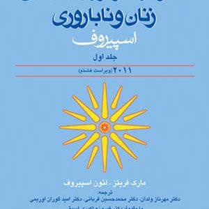 اندوکرینولوژی بالینی زنان و ناباروری اسپیروف ۲۰۱۱ ( جلد ۱ )