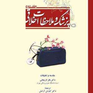 پزشک و ملاحظات اخلاقی – باقر لاریجانی –  جلد دوم