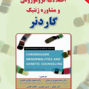 اختلالات کروموزومی و مشاوره ژنتیک گاردنر- جلد دوم