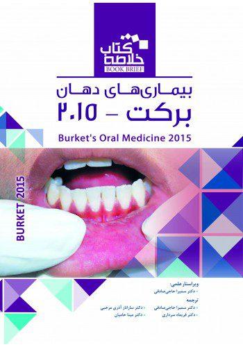 خلاصه بیماریهای دهان برکت ۲۰۱۵