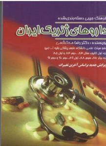 فرهنگ دسته بندی شده داروهای ژنریک ایران