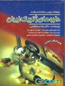 فرهنگ جیبی دسته  بندی داروهای ژنریک ایران سبحان اشراقیه