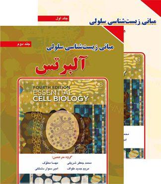 مبانی-زیست-شناسی-آلبرتس-۲جلدی-برای-فردا-۱۳۹۵-اشراقیه