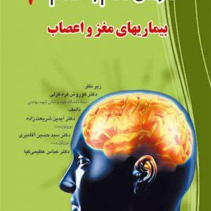 درمان قدم به قدم مغز و اعصاب ( نورولوژی )
