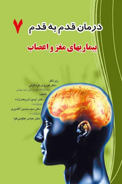 مغز-اعصاب-اشراقیه-برای-فردا-درمان-قدم-به-قدم-نورولوژی