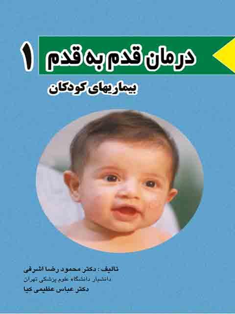 ۱۴۵۸-قدم-به-قدم-اطفال
