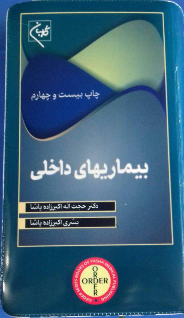 ORDER-داخلی-Internal-Medicine-1398-پاشا-گلبان-اشراقیه-۲۰۱۹