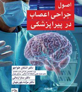 اصول جراحی اعصاب در پیراپزشکی