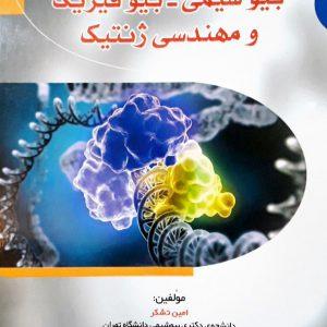 اصول روش های دستگاهی در بیوشیمی – بیوفیزیک و مهندسی ژنتیک