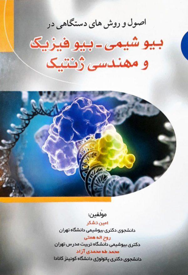 اصول-دستگاهی-بیوشیمی-بیوفیزیک-سبحان-۱۳۹۸-اشراقیه