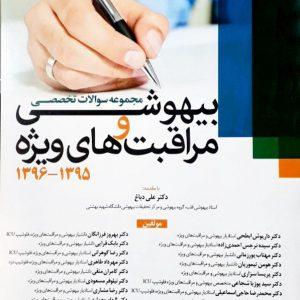 مجموعه سوالات تخصصی بیهوشی و مراقبت های ویژه ( ۱۳۹۵ و ۱۳۹۶ )