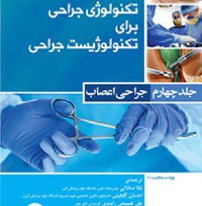 تکنولوژی جراحی برای تکنولوژیست جراحی جلد ۴  – جراحی اعصاب