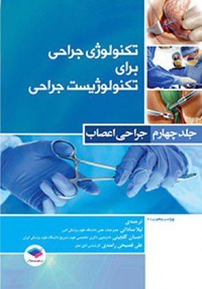تکنولوژیست-جراحی-۲۰۱۸-جلد-۴جراحی-اعصاب-جامعه-نگر-اشراقیه-۱۳۹۸