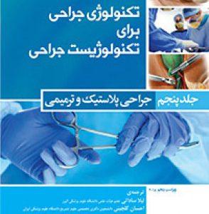 تکنولوژی جراحی برای تکنولوژیست جراحی جلد ۵ – جراحی پلاستیک و ترمیمی