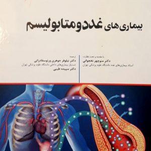 اصول طب داخلی هاریسون ۲۰۱۸ – بیماری های غدد و متابولیسم