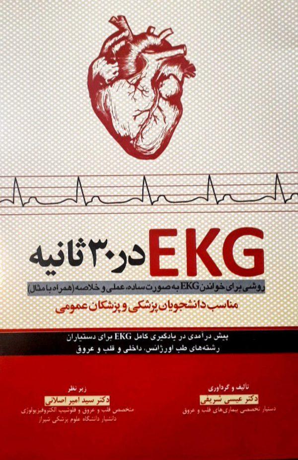 EKg-در-سی-ثانیه-آرتین-طب-اشراقیه-۱۳۹۸