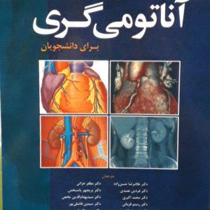 آناتومی گری برای دانشجویان – ۲۰۲۰ – سر و گردن ( دکتر حسن زاده )