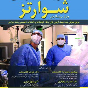 اصول جراحی شوارتز ۲۰۱۹ ( ترجمه کامل ۶ جلدی )