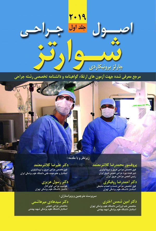 کتاب پزشکی اصول جراحی شوارتز 2019 - ترجمه کامل 6 جلدی : نشر اشراقیه و بابازاده