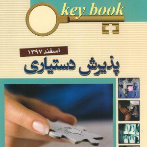 KEYBOOK بانک جامع سوالات دستیاری –  اسفند ۱۳۹۷