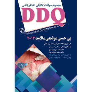 DDQ بی حسی موضعی مالامد ۲۰۱۳ (مجموعه سوالات تفکیکی دندانپزشکی )