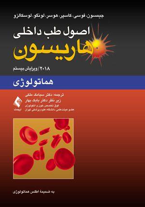 اصول طب داخلی هاریسون | کتاب هاریسون هماتولوژی و خون | نشر اشراقیه