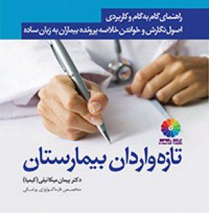 نگارش و خواندن خلاصه پرونده بیماران برای تازه واردان بیمارستان