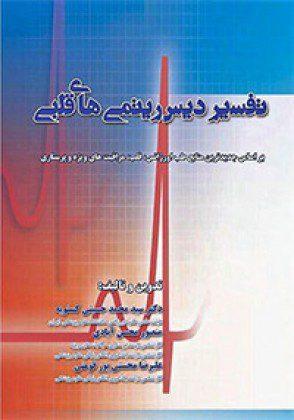 تفسیر-دیس-ریتمی-قلبی-جامعه-نگر-۱۳۹۷-اشراقیه