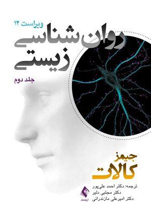 روانشناسی-زیستی-کالات-ارجمند-۱۳۹۸-جلد۲
