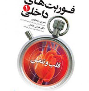 فوریت های داخلی ۱ : قلب و تنفس