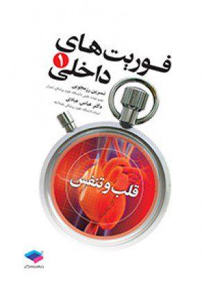 فوریت-داخلی-۱-جامعه-نگر-قلب-تنفس-اشراقیه-۱۳۹۸