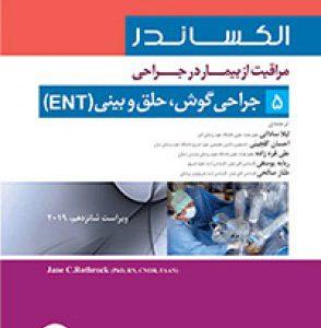 مراقبت از بیمار در جراحی – الکساندر – جراحی گوش، حلق و بینی ( جلد ۵ )