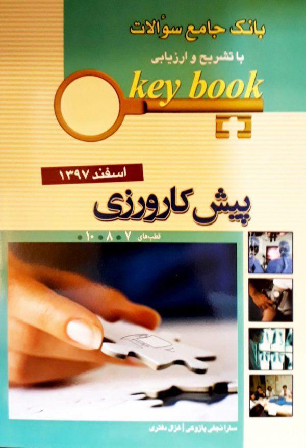 keybook-کی-بوک-پیش-کارورزی-اسفند-۱۳۹۷-اندیشه-رفیع-۱۳۹۸-اشراقیه