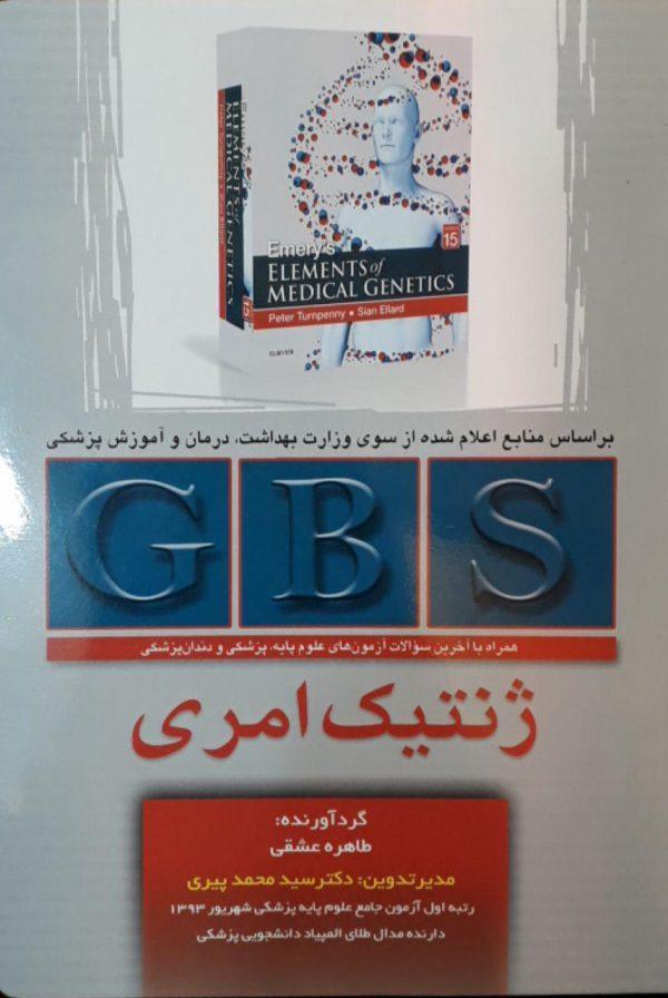 امری-ژنتیک-پزشکی-GBS-تیمورزاده-۱۳۹۸-اشراقیه