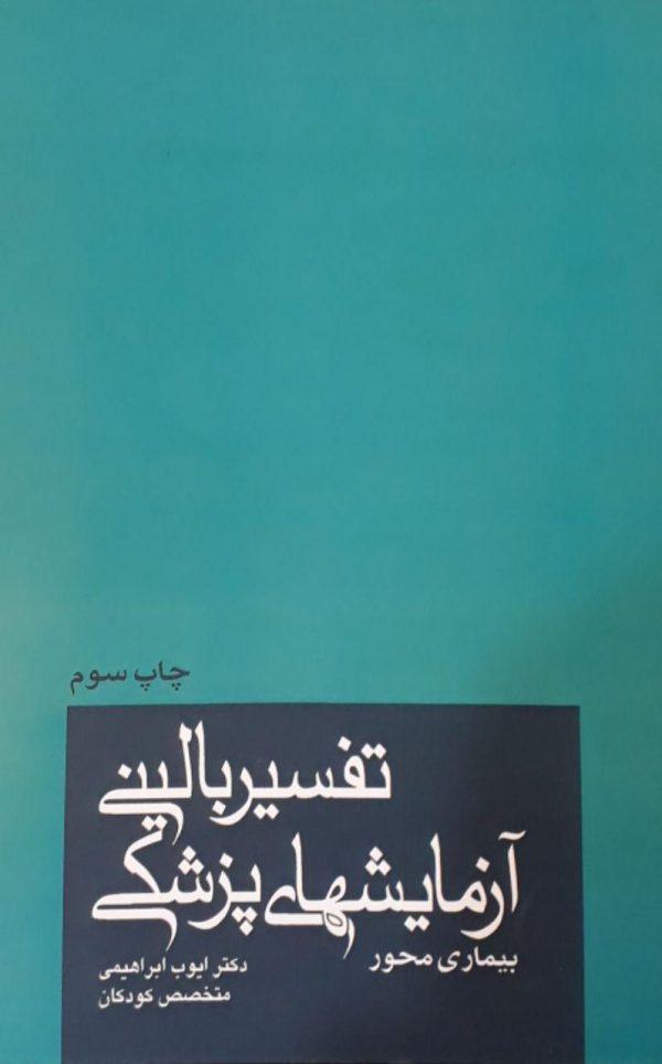 تفسیر-بالینی-آزمایش-پزشکی-ابراهیمی-تیمورزاده-اشراقیه-۱۳۹۸