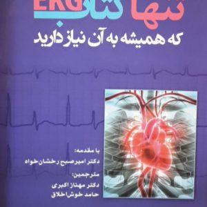 تنها کتاب EKG که همیشه به آن نیاز دارید – ۲۰۱۹