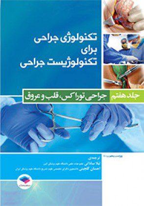 تکنولوژی جراحی برای تکنولوژیست جراحی جلد ۷ – جراحی توراکس، قلب و عروق