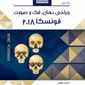 Book Brief خلاصه کتاب جراحی دهان، فک و صورت (فونسکا ۲۰۱۸) – جلد اول