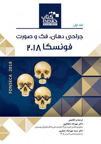 Book Brief خلاصه کتاب جراحی دهان، فک و صورت (فونسکا 2018) - جلد اول